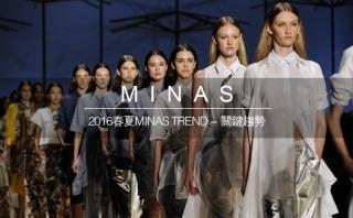 2016春夏Minas Trend - 關鍵趨勢