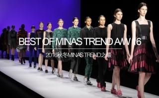 2016秋冬Minas Trend之最