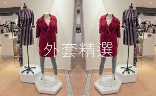 2015初秋外套精选零售分析
