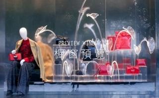 2015秋冬櫥窗預覽零售分析