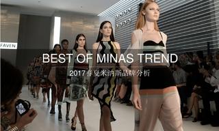 2017春夏米納斯趨勢品牌分析