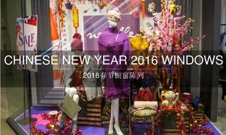 2016春節櫥窗陳列