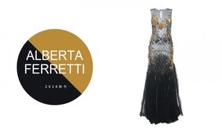 Alberta Ferretti - 2016秋冬