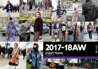 2017/18秋冬 街拍趨勢