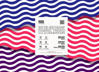 2018/19秋冬 面料企劃
