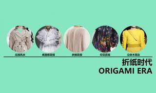2020春夏工艺细节:折纸时代