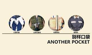 2020春夏工藝:別樣口袋