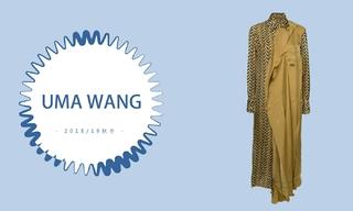 Uma Wang - 生命不息,时尚不止(2018/19秋冬)