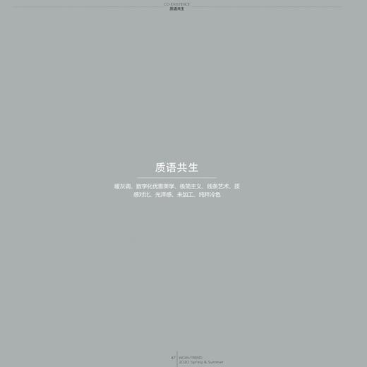 2020春夏 色彩企划 - 质语共生