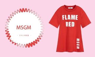 MSGM-玩味人生(2019春夏)