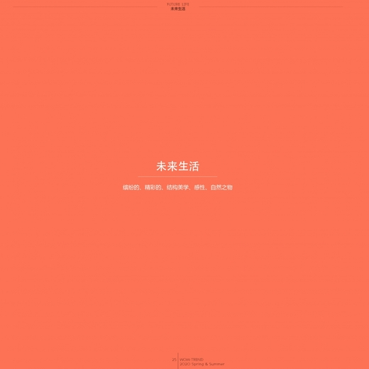 2020春夏 色彩企划 - 未来生活