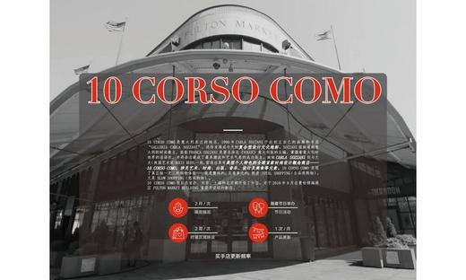 2020春夏 消費者畫像 - 10 Corso Como