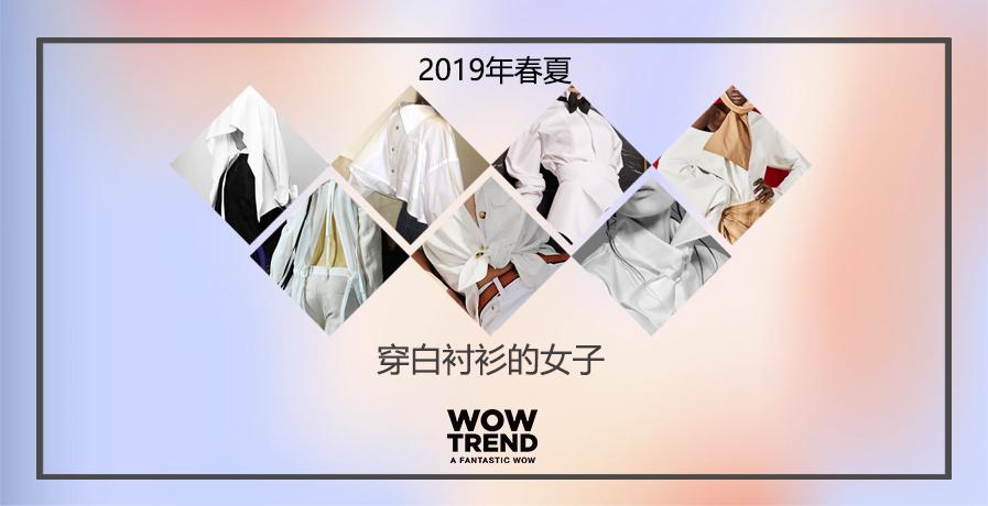 穿白衬衫的女子