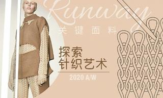 2020秋冬面料:探索針織藝術