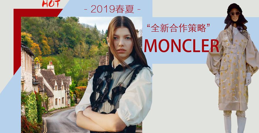 Moncler - 全新合作策略(2019春夏)