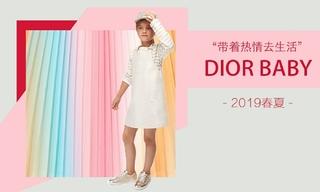 Dior Baby-带着热情去生活(2019春夏)