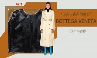 Bottega Veneta-现实与古典的融?#24076;?019初秋)