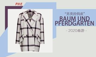 Baum Und Pferdgarten - 另类的俏皮(2020春游 预售款)
