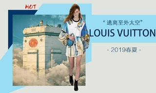 Louis Vuitton - 逃离至外太空(2019春夏)