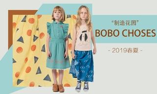 Bobo Choses-制造花园(2019春夏)