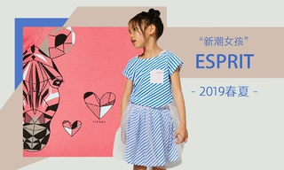 Esprit - 新潮女孩(2019春夏)