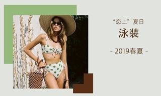 """""""恋上""""夏日(2019春夏)"""