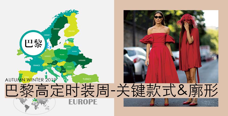 2019秋冬 巴黎女装高定时装周—关键款式&廓形