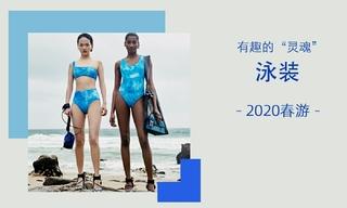 """有趣的""""靈魂""""(2020春游)"""