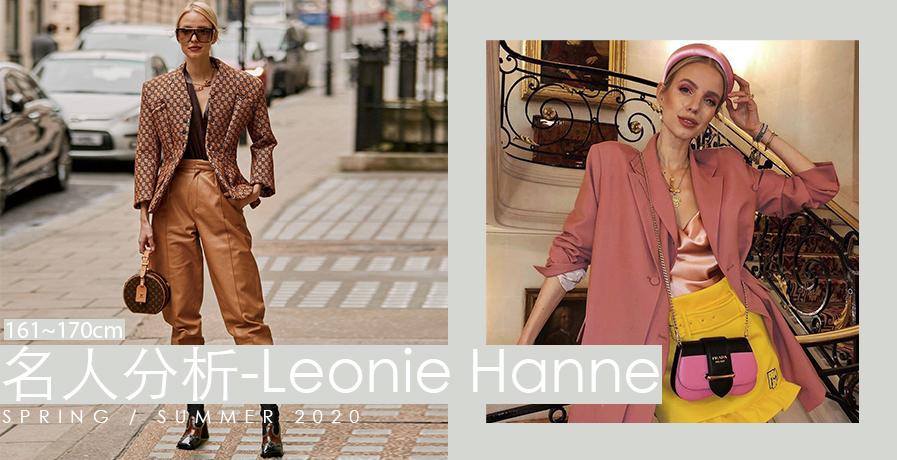 造型更新—Leonie Hanne
