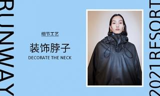 2021春游細節工藝:裝飾脖子