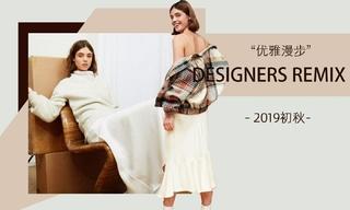 Designers Remix?- 優雅漫步(2019初秋)