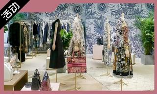 【活動】Dior 2020早春成衣系列預覽展