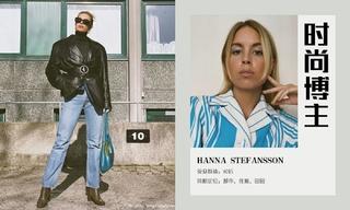 造型更新—Hanna Stefansson