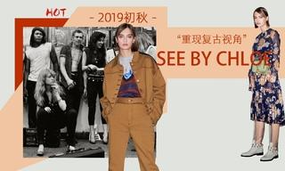 See By Chloe - 重現復古視角(2019初秋)