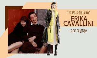 Erika Cavallini - 重現極簡視角(2019初秋)