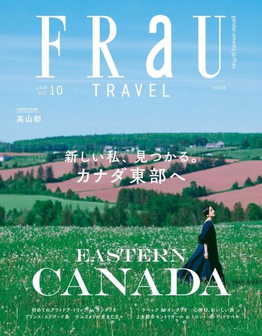 FRaU 日本 2019年10月