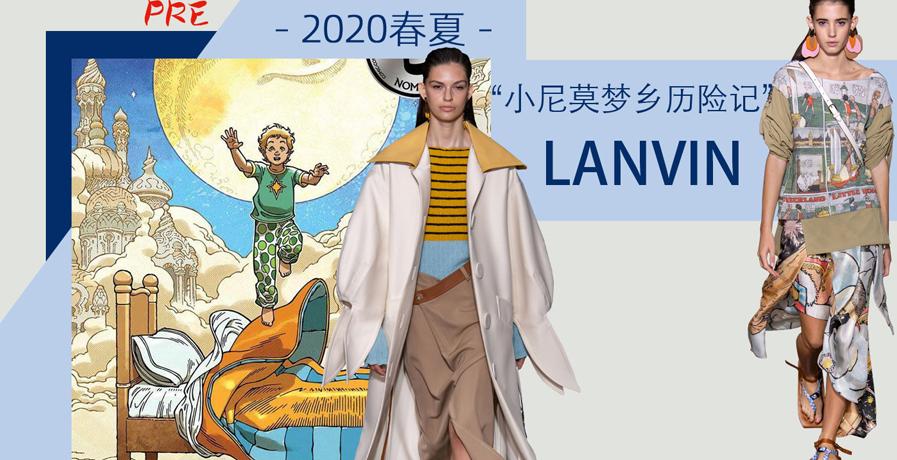 Lanvin - 小尼莫夢鄉歷險記(2020春夏 預售款)