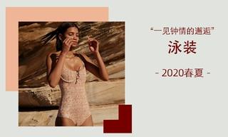 一見鐘情的邂逅(2020春夏)