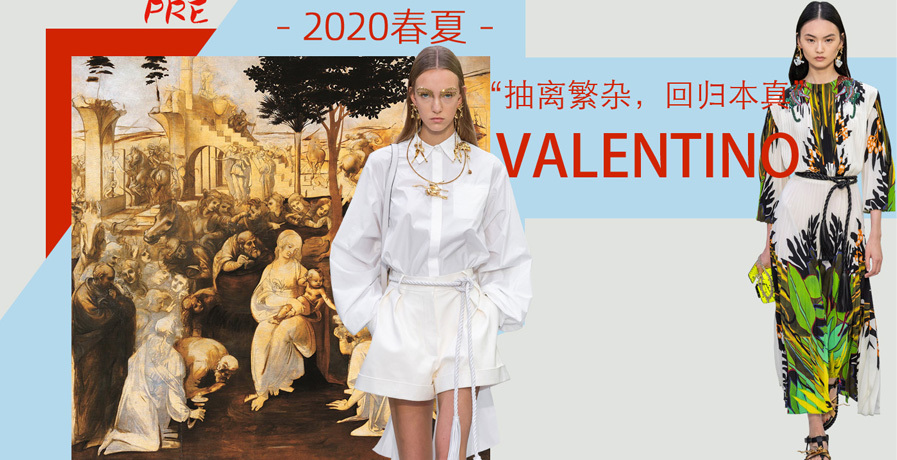 Valentino - 抽離繁雜,回歸本真(2020春夏 預售款)