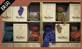 【快閃/期限店】Max Mara 在 Harrods 開設限時精品店 & 蒂芙尼限時精品店空降 Harrods