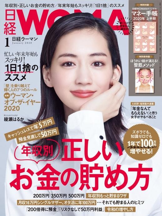 日経ウーマン 日本 2020年1月