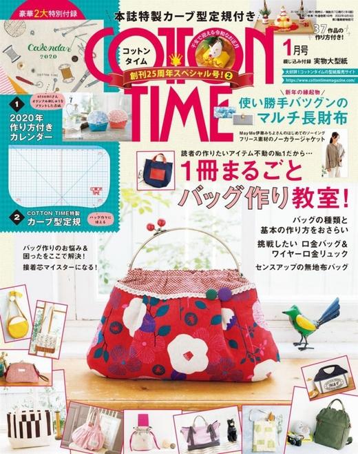COTTON TIME 日本 2020年1月