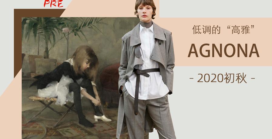 "Agnona - 低调的""高雅""(2020初秋 预售款)"