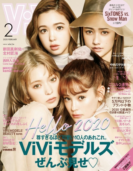 ViVi 日本 2020年2月