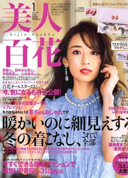 美人百花 日本 2020年1月