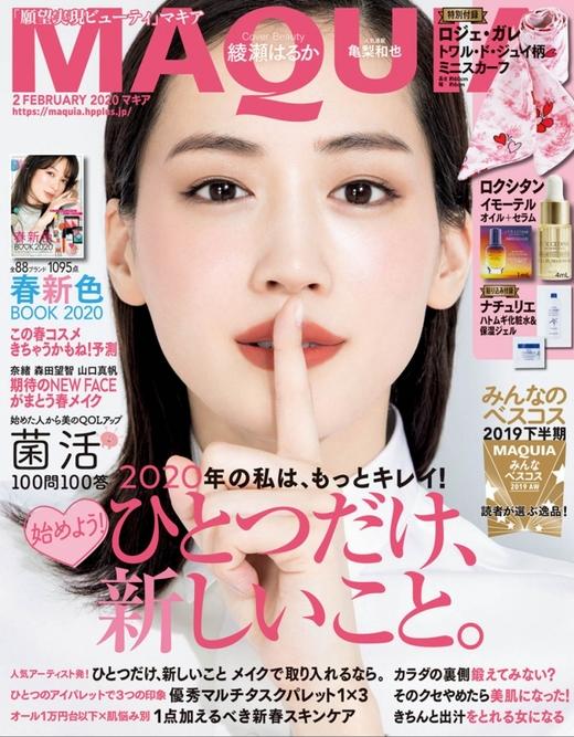 MAQUIA 日本 2020年2月