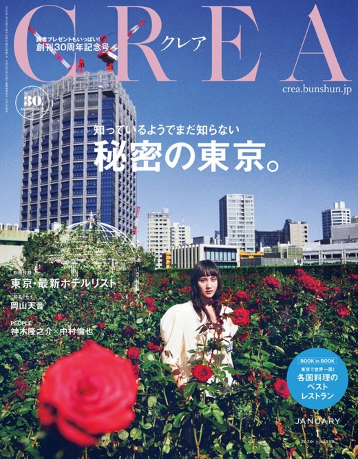 CREA 日本 2020年1月