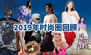 2019年時尚圈回顧