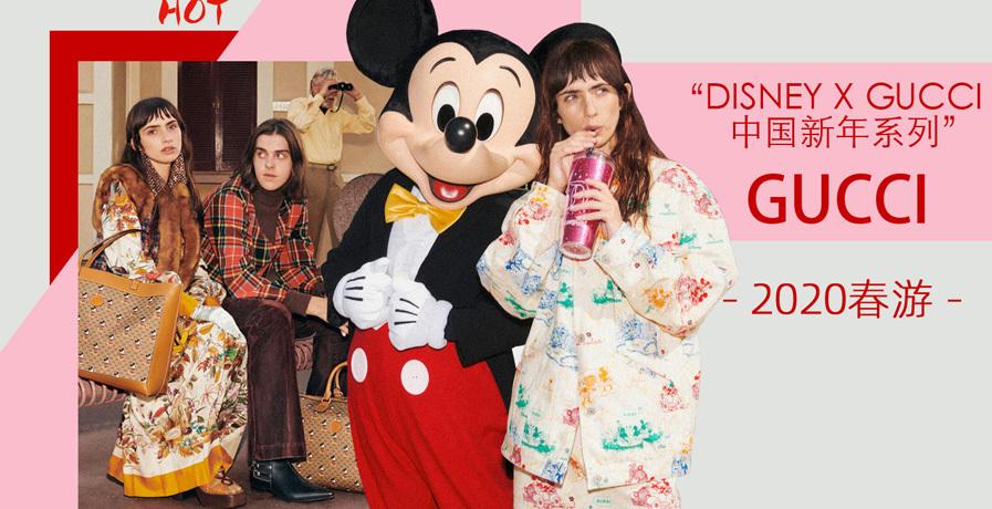 Gucci - Disney X Gucci中国新年系列(2020春游)