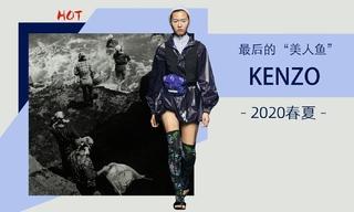 "Kenzo - 最后的""美人魚""(2020春夏)"